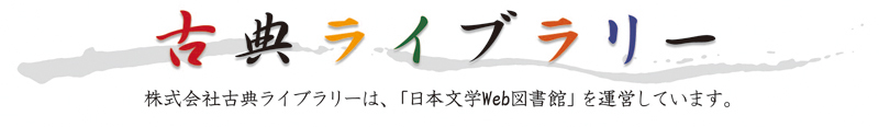 株式会社古典ライブラリー